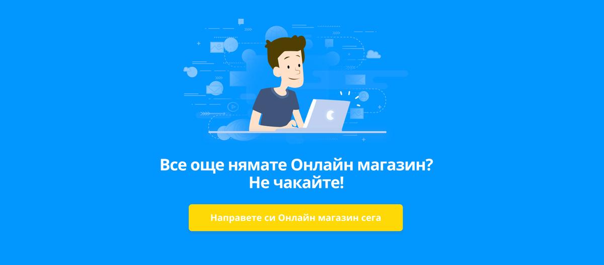 Онлайн магазини от 11.99лв / месец