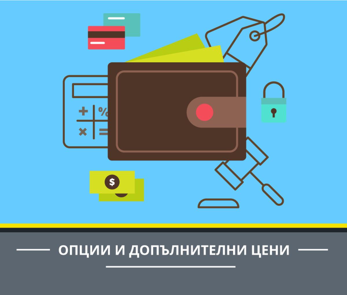 Създаване на опции и допълнителни цени към продукт