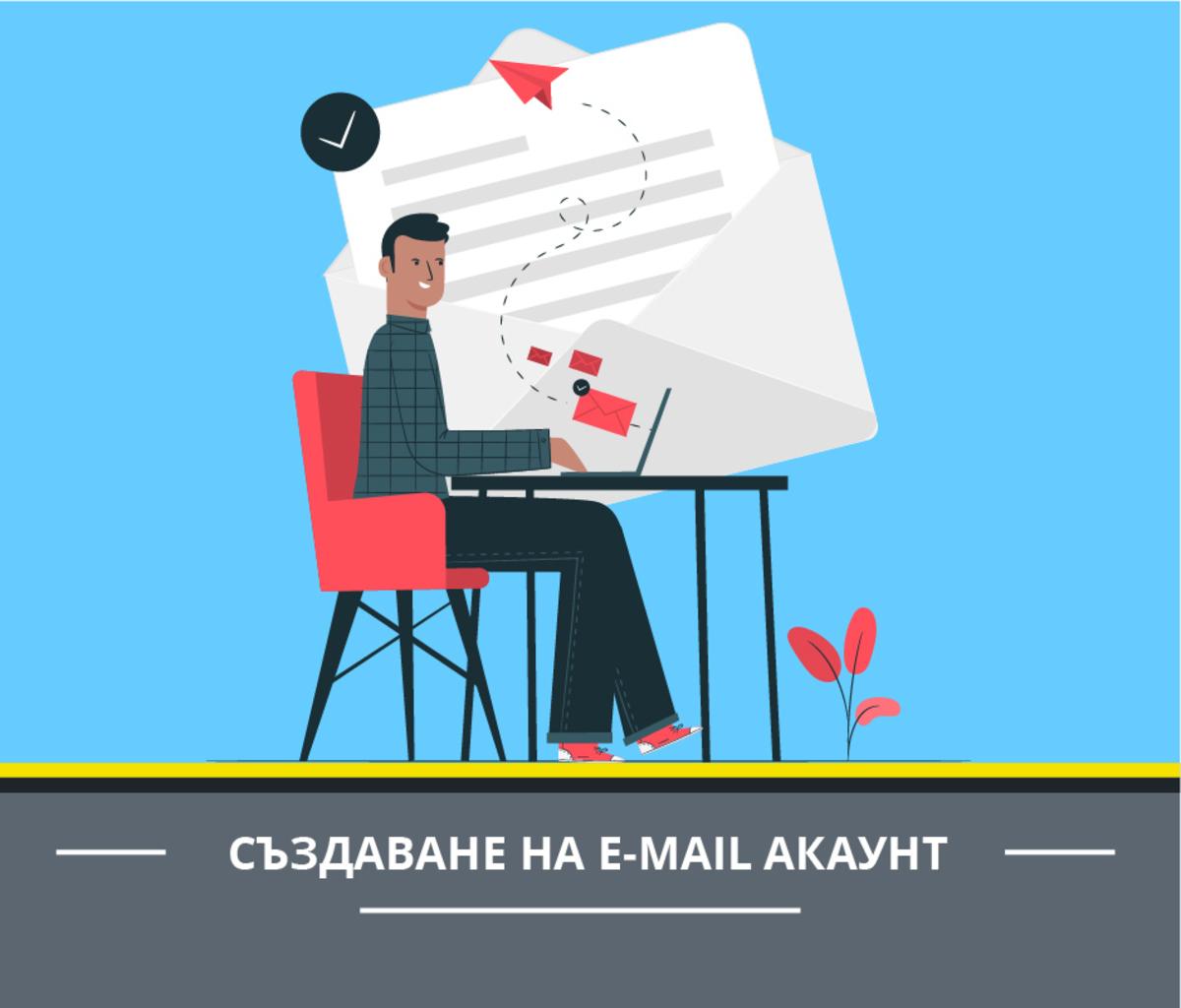Създаване на собствен имейл