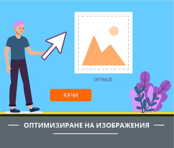 Оптимизиране на изображения