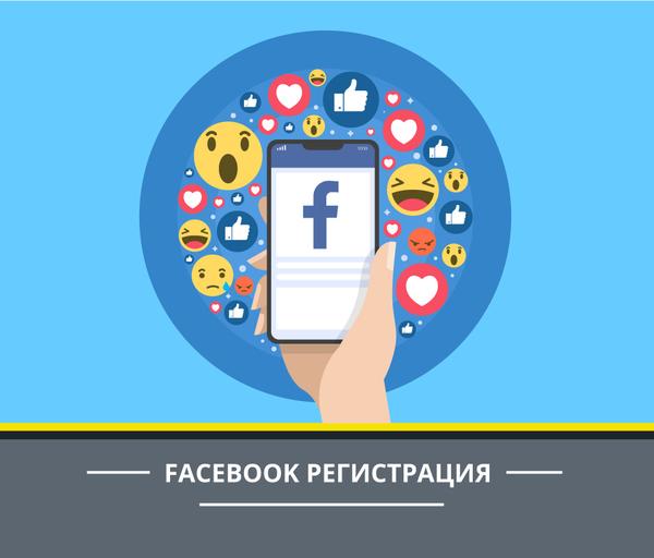 Настройка на FB Login